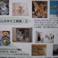 2008年6月「ふぇいん手作り工房展・Ⅱ」
